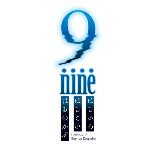米倉千尋『9-nine-はるいろはるこいはるのかぜ』