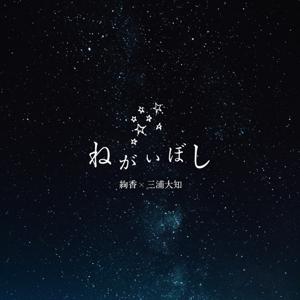 絢香×三浦大知 - ねがいぼし