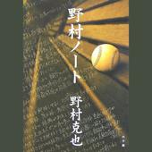 野村ノート