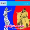 Aayiram Kaigal Original Motion Picture Soundtrack EP