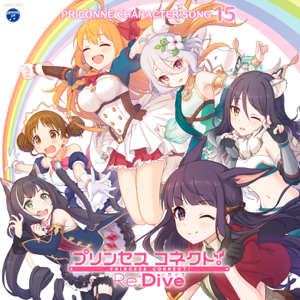 Various Artists - プリンセスコネクト! Re:Dive PRICONNE CHARACTER SONG 15