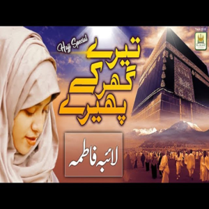 Laiba Fatima - Tere Ghar Ke Phere Lagata Rahoo Main
