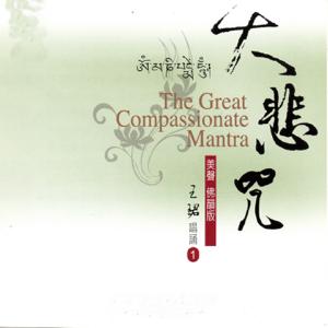 王珺 & 石磊 - 大悲咒 (美聲佛韻版 1)