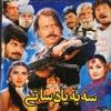 Pashto Film sa ba yad sate Songs