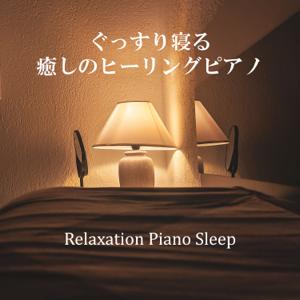 Relaxation Piano Sleep - sleepy classic piano (ぐっすり寝る癒しのヒーリングピアノ)