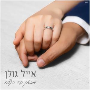 Eyal Golan - מכאן ועד הנצח