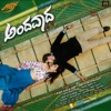Andavaada Title Track From Andavaada Original Motion Picture Soundtrack Single