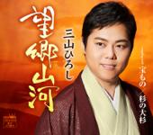 【感謝盤】望郷山河/宝もの/杉の大杉 - EP
