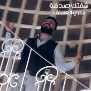 Shiftak Sudfa - Sari Al Assaf - Sari Al Assaf