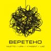 NILETTO, Lira, V1NCENT & LAZ - Веретено artwork