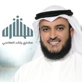 المصطفى  Mishari Rashid Alafasy - Mishari Rashid Alafasy