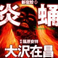 炎蛹 新宿鮫5