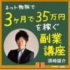 ネット物販で3ヶ月で35万円を稼ぐ副業講座