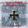 Traditional Songs of the German Soldiers - German Choir