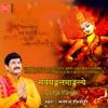 Sarva Mangala Mangalye Durga Mantra EP