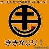 ききかじり!~アニメ・漫画・映画の感想Podcast~