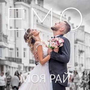 EMO - Моя Рай