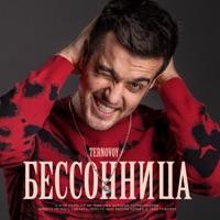 Бессонница (Vadim Adamov, Hardphol rmx) - TERNOVOY