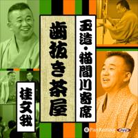 【猫間川寄席ライブ】 歯抜き茶屋