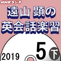 NHK 遠山顕の英会話楽習 2019年5月号(下)