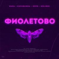 Фиолетово (Ramirez rmx) - RASA - KAVABANGA DEPO KOLIBRI