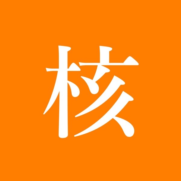 5. 编程字体 From 内核恐慌 On Podbay