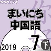 NHK まいにち中国語 2019年7月号(下)