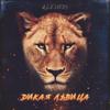 ALEX&RUS - Дикая львица обложка