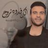 Ali El Saeed - Elak Fedwa Nrooh