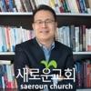 새로운교회 한홍 목사 설교 (NEW)