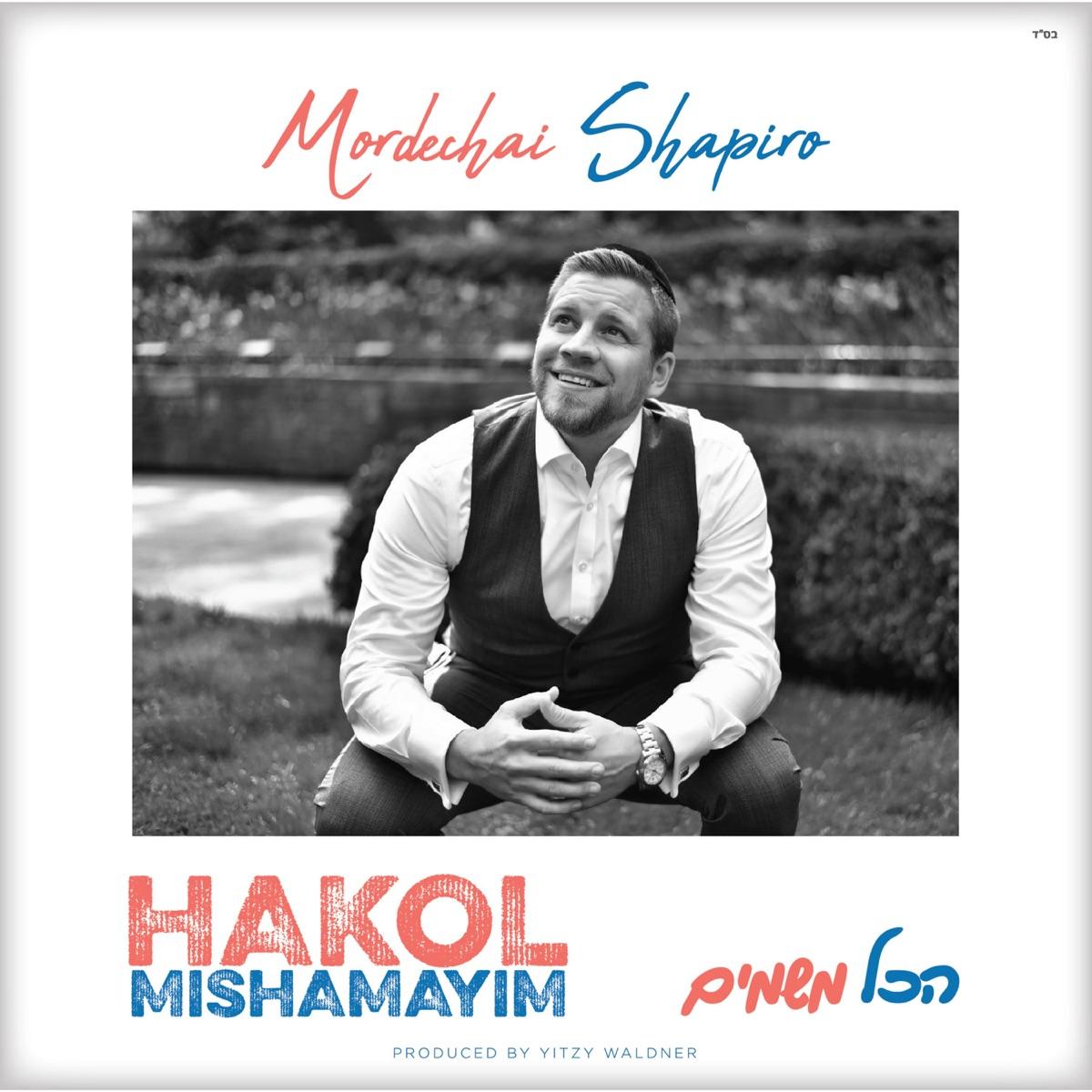 Hakol Mishamayim Mordechai Shapiro CD cover