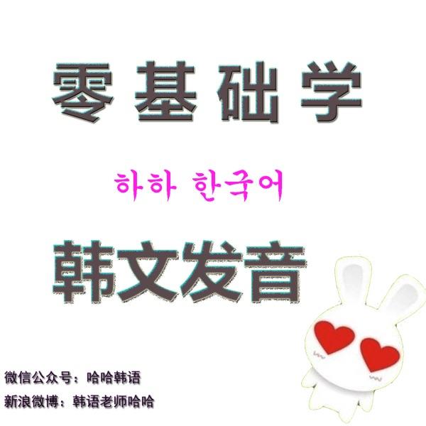 韩语零基础 韩语发音 韩语入门