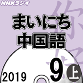 NHK まいにち中国語 2019年9月号(上)