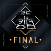 Various Artists - Road to Kingdom FINAL - EP  artwork