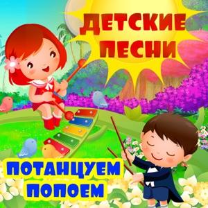 Поиграем-попоём! Детские песни