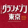 Grand Maison Tokyo Original Soundtrack - Hideakira Kimura