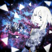 ユリイ・カノン - 対象x artwork