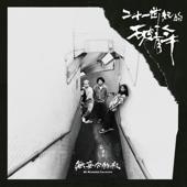 Download 二十一世紀的破青年 - 無妄合作社 on iTunes (Indie Rock)