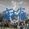 李榮浩 - 麻雀 插圖