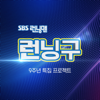 Jee Seok Jin, Yoo Jae Seok, Kim Jong Kook, Song Ji Hyo, HaHa, Lee Kwang Soo, Jeon So Min & Yang Se Chan - I Like It artwork