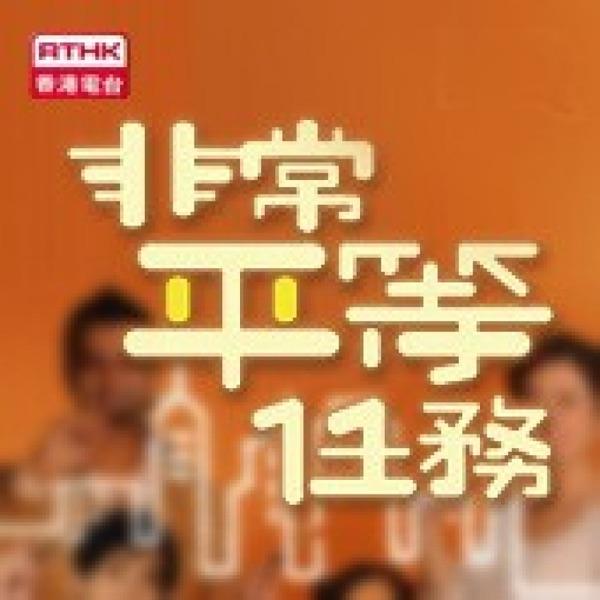 香港電台:非常平等任務