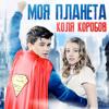 Моя планета feat Алексей Воробьёв - Коля Коробов mp3