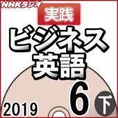 NHK 実践ビジネス英語 2019年6月号(下)