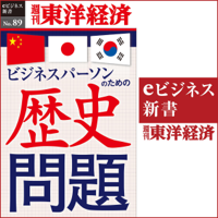 ビジネスパーソンのための歴史問題 (週刊東洋経済eビジネス新書No.89)
