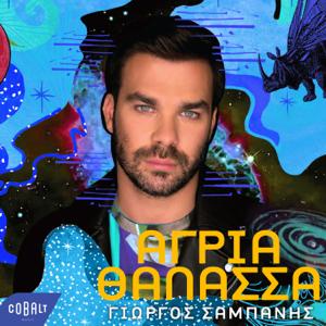 Giorgos Sabanis - Agria Thalassa