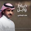 ماجد الرسلاني - ضباط وايل artwork
