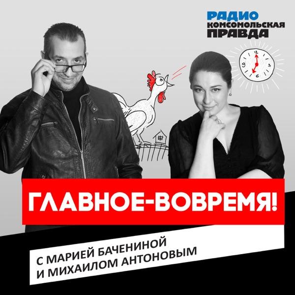 7a612cd62d9c Listen To Главное - вовремя Podcast Online At PodParadise.com