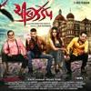 Cheel Zadap Original Gujarati Motion Picture Soundtrack Single