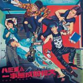Download 一事無成的偉大: 自選作品輯 - 八三夭 on iTunes (Chinese Rock)