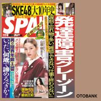 発達障害グレーゾーン- 週刊SPA!音声版